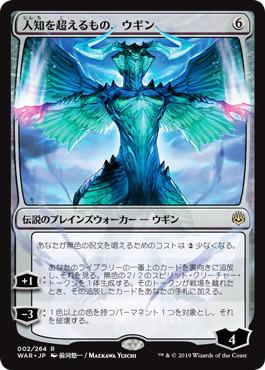 Japanese MTG card Ajani the Greathearted War of the Spark Alternate ART NM