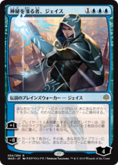Jace, Wielder of Mysteries - Japanese Alternate Art