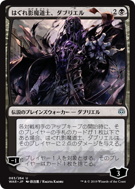 Davriel, Rogue Shadowmage - Japanese Alternate Art