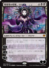 Liliana, Dreadhorde General - Japanese Alternate Art