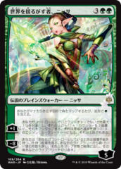 Nissa, Who Shakes the World - Japanese Alternate Art