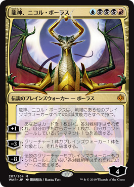 Nicol Bolas, Dragon-God - Japanese Alternate Art