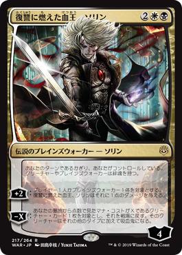 Sorin, Vengeful Bloodlord - Japanese Alternate Art