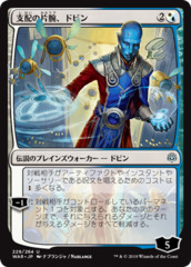 Dovin, Hand of Control - Japanese Alternate Art
