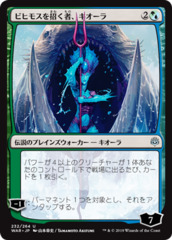 Kiora, Behemoth Beckoner - Japanese Alternate Art