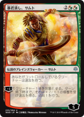 Samut, Tyrant Smasher - Japanese Alternate Art