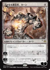 Karn, the Great Creator - Foil - Japanese Alternate Art