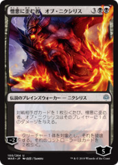 Ob Nixilis, the Hate-Twisted - Foil - Japanese Alternate Art