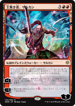 Sarkhan the Masterless - Foil - Japanese Alternate Art