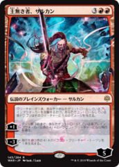 Sarkhan the Masterless (JP Alternate Art) - Foil