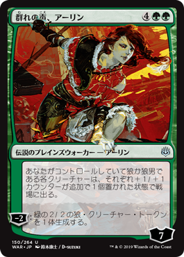 Arlinn, Voice of the Pack - Foil - Japanese Alternate Art