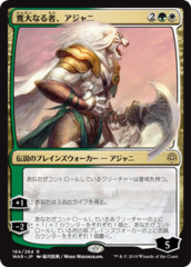 Ajani, the Greathearted - Foil - Japanese Alternate Art
