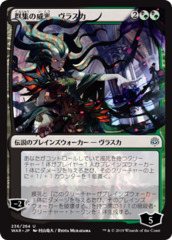 Vraska, Swarm's Eminence - Foil - Japanese Alternate Art