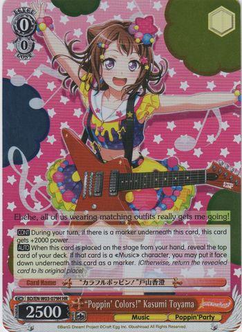 BD/EN-W03-079H HR Poppin Colors! Kasumi Toyama