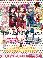 Bang Dream! Girls Band Party! | バンドリ! ガールズバンドパーティ! (Japanese) Weiss Schwarz Special Pack Booster Box