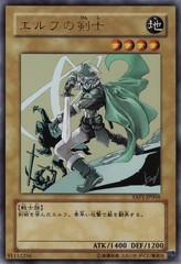 Celtic Guardian - YAP1-JP004 - Ultra Rare - Limited Edition