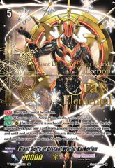 Giant Deity of Distant World, Valkerion - V-EB13/SSR01EN - SSR (Super Special Rare)
