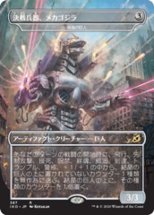 Mechagodzilla - Crystalline Giant - Foil - JP Alternate Art