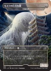 Mothra's Giant Cocoon - Mysterious Egg - Foil - JP Alternate Art