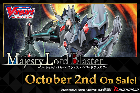 V Special Series 04: Special Deck Set Majesty Lord Blaster