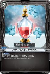 Power Rise Elixir - V-TD10/016EN - RRR