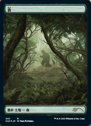 Forest Godzilla Lands - Foil (067)