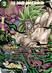 Broly, Invincible Agent of Destruction - EX13-18 - EX - Foil