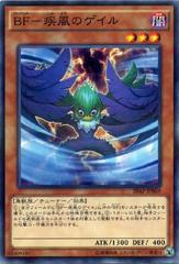 Blackwing - Gale the Whirlwind - 20AP-JP069 -  Normal Parallel Rare