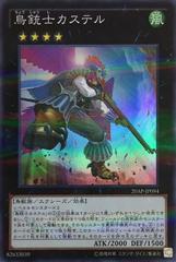 Castel, the Skyblaster Musketeer - 20AP-JP094 - Super Parallel Rare