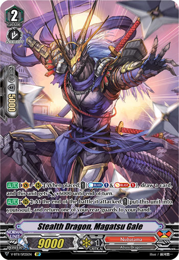 Stealth Dragon, Magatsu Gale - V-BT11/SP25EN - SP