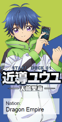 Cardfight!! Vanguard overDress - Holy Dragon Start Deck (Track Shipping or Pick Up Only)