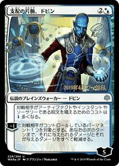 Dovin, Hand of Control - Foil - Japanese Pre-release Promo