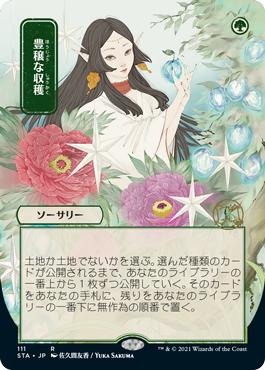 Abundant Harvest - Foil Etched - Japanese Alternate Art