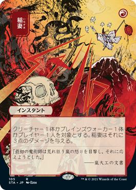 Lightning Bolt - Foil - Japanese Alternate Art
