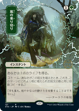 Weather the Storm - Foil Etched - Japanese Alternate Art