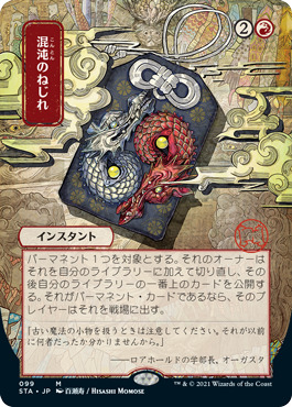 Chaos Warp - Foil Etched - Japanese Alternate Art