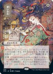 Ephemerate - Foil Etched - Japanese Alternate Art