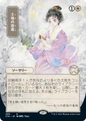 Gift of Estates - Foil - Japanese Alternate Art