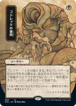 Inquisition of Kozilek - Foil Etched - Japanese Alternate Art