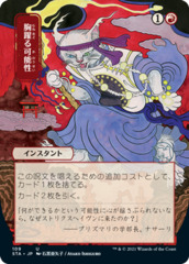Thrill of Possibility - Foil - Japanese Alternate Art