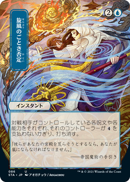 Whirlwind Denial - Foil Etched - Japanese Alternate Art