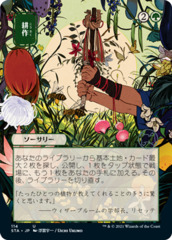 Cultivate - Japanese Alternate Art