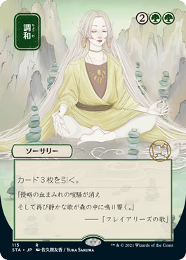 Harmonize - Japanese Alternate Art