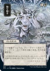 Eliminate - Japanese Alternate Art