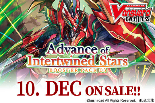 Cardfight!! Vanguard overDress: Advance of Intertwined Stars Booster Case