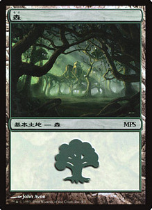 Forest  - MPS 2008 Foil