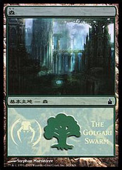 Forest - Golgari Swarm Foil MPS Promo