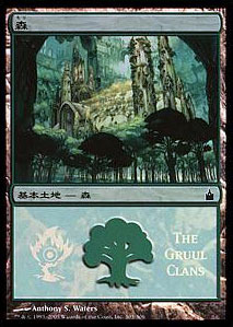 Forest - MPS Gruul Clans