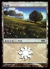 Plains - 2007 Foil MPS Promo