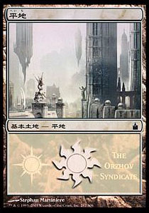 Plains - Orzhov Syndicate Foil MPS Promo